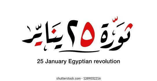 25 January Egyptian Revolution Day arabic Calligraphy with white background - Translation of text '25 January Egyptian Revolution