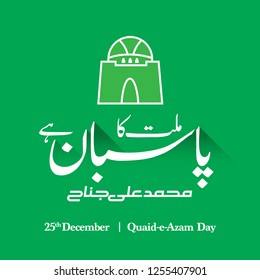 25th December - Quaid-e-Azam Day Vector Design (Millat Ka Pasbaan Hy, Muhammad Ali Jinnah)