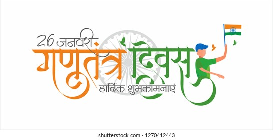 Republic Hindi Images, Stock Photos & Vectors | Shutterstock