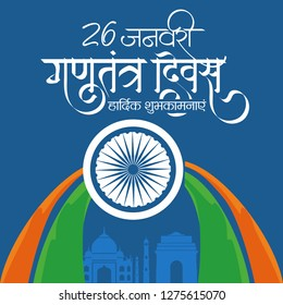 """26 January Gantantra Diwas """"Happy Republic Day"""" calligraphy in Hindi with tri color of Indian flag. Best wishes message on this republic day. - Vector"""
