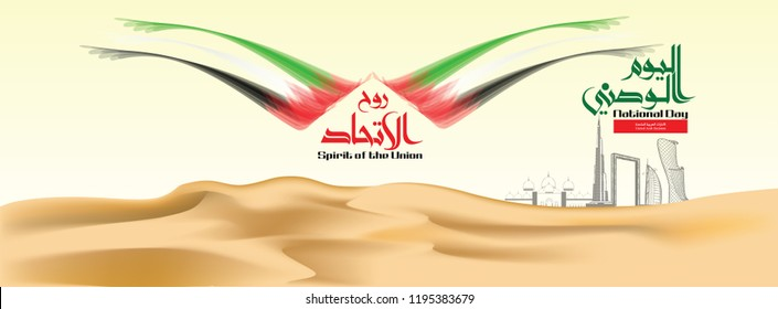 2nd December, United arab emirates national day, spirit of the union