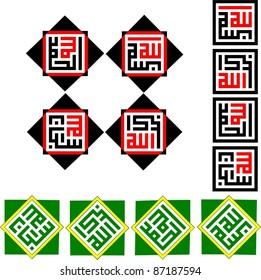 3 set of muslim dhikr/zikir  (remembrance of god phrases) including bismillah, allahuakbar, alhamdulillah and subhanallah in kufi square / kufi murabba' / kufic
