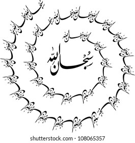 33 Arabic term 'Subhanallah ' (translation: Glorious is God / Glory be to God) in the beautiful iranian nastaliq farisi arabic calligraphy style in spiral shape composition