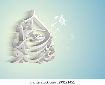 3D arabic calligraphy text Eid Mubarak on shiny sky blue background for muslim community festival celebration.