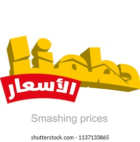 3d arabic text smashing prices
