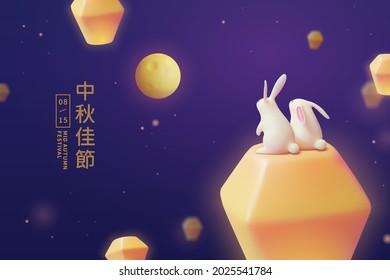 3d creative Mid Autumn Festival greeting card. Cute rabbits sitting on sky lantern to watch beautiful full moon scenery. Translation: Happy Mid Autumn Festival.