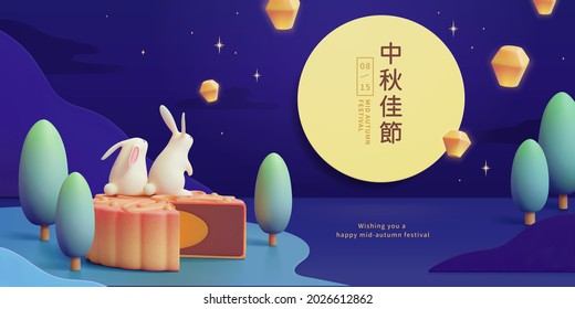 3d creative Mid Autumn Festival greeting banner. Cute rabbits sitting on a baked mooncake and watching moon scenery in the night forest. Translation: Happy Mid Autumn Festival. - Shutterstock ID 2026612862