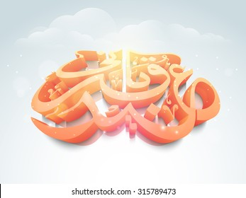 3D glossy Arabic calligraphy text Eid-E-Qurbani on cloudy background for Muslim Community Festival of Sacrifice celebration.
