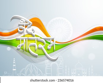 3D Hindi text Vande Mataram (I praise thee, Mother) with national flag color waves on famous monuments and Ashoka Wheel decorated blue background.