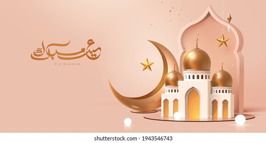 3d modern Islamic holiday banner, suitable for Ramadan, Raya Hari, Eid al Adha. Cute toy mosque and crescent moon displayed on round mirror with onion dome in the background. - Shutterstock ID 1943546743
