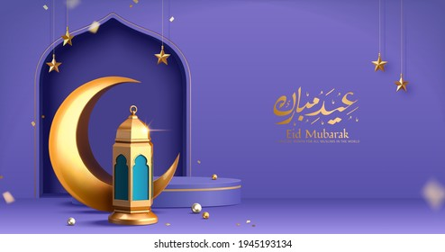 3d modern Islamic holiday banner in purple monotone design. Display podium with Ramadan lantern, metal moon and mosque portal. Calligraphy: Eid Mubarak