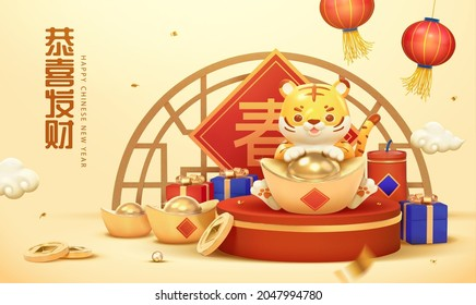 3d Year of the Tiger greeting card. 3d rendering tiger sitting on red podium with lots of money and gifts behind. Couplet written Spring hang up to semicircle Chinese window tracery in the background