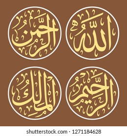4 of 99 Names of Allah (Al Asma Ul Husna) Group 01 Ar-Rahmaan (The Beneficent), Ar-Raheem (The Merciful), Al-Malik (The Eternal Lord)