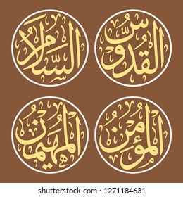 4 of 99 Names of Allah (Al Asma Ul Husna) Group 02 Al-Quddus (The Most Sacred) ,As-Salam	(The Embodiment of Peace),  Al-Mu'min	(The Infuser of Faith), Al-Muhaymin (The Preserver of Safety )
