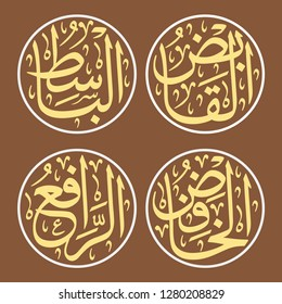 4 of 99 Names of Allah (Al Asma Ul Husna) Group 06 Al-Qaabid (The Restricting One), Al-Baasit (The Extender), Al-Khaafid (The Reducer), Ar-Rafi	(The Elevating One)