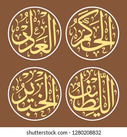 4 of 99 Names of Allah (Al Asma Ul Husna) Group 08 Al-Hakam (The Impartial Judge), Al-Adl (The Embodiment of Justice) , Al-Lateef (The Knower of Subtleties),  Al-Khabeer	(The All-Aware One)