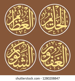 4 of 99 Names of Allah (Al Asma Ul Husna) Group 09 Al-Haleem (The Clement One), Al-Azeem	(The Magnificent One), Al-Ghafoor (The Great Forgiver), Ash-Shakoor (The Acknowledging One)
