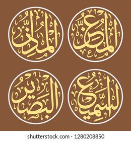 4 of 99 Names of Allah (Al Asma Ul Husna) Group 07 Al-Mu'izz (The Honourer-Bestower) , Al-Muzil (The Abaser), As-Sami' (The All-Hearer) , Al-Baseer (The All-Seeing)