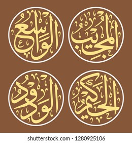 4 of 99 Names of Allah (Al Asma Ul Husna) Group 12 Al-Mujeeb (The Responding One), Al-Waasi' (The All-Pervading One), Al-Hakeem (The Wise One), Al-Wadud (The Loving One)