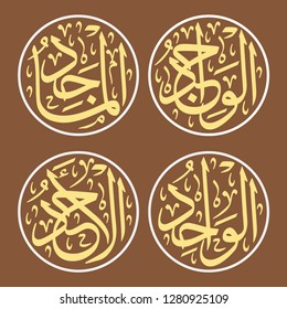 4 of 99 Names of Allah (Al Asma Ul Husna) Group 17 Al-Waajid (The Pointing One), Al-Maajid	(The All-Noble One), Al-Waahid	(The Only One), Al-Ahad (The Sole One)