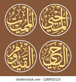 4 of 99 Names of Allah (Al Asma Ul Husna) Group 16 Al-Muhyi (The Maintainer of life), Al-Mumeet (The Inflictor of Death), Al-Hayy (The Eternally Living One), Al-Qayyoom (The Self-Subsisting One)
