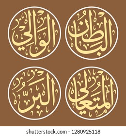 4 of 99 Names of Allah (Al Asma Ul Husna) Group 20 Al-Baatin (The Imperceptible), Al-Waali	(The Holder of Supreme Authority), Al-Muta'ali (The Extremely Exalted One), Al-Barr	(The Fountain-Head of Tru