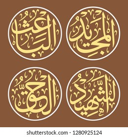 4 of 99 Names of Allah (Al Asma Ul Husna) Group 13 Al-Majeed (The Glorious One), Al-Ba'ith (The Infuser of New Life), Ash-Shaheed (The All Observing Witness) , Al-Haqq (The Embodiment of Truth)