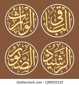 4 of 99 Names of Allah (Al Asma Ul Husna) Group 25 Al-Baaqi (The Ever Surviving One), Al-Waaris (The Eternal Inheritor), Ar-Rasheed (The Guide to Path of Rectitude), As-Saboor (The Extensively Endurin