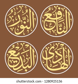 4 of 99 Names of Allah (Al Asma Ul Husna) Group 24 An-Naafi' (The Bestower of Benefits), An-Noor (The Prime Light), Al-Haadi	(The Provider of Guidance), Al-Badi' (The Unique One)
