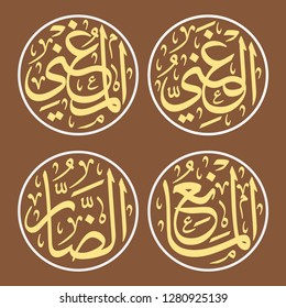 4 of 99 Names of Allah (Al Asma Ul Husna) Group 23 Al-Ghaniyy (The Self-Sufficient One), Al-Mughni (The Bestower of Sufficiency), Al-Maani' (The Preventer), Ad-Daarr (The Distressor)