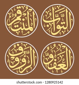 4 of 99 Names of Allah (Al Asma Ul Husna) Group 21 At-Tawwaab (The Ever-Acceptor of Repentance), Al-Muntaqim (The Retaliator), Al-Afuww	(The Supreme Pardoner), Ar-Ra'oof	(The Benign One)