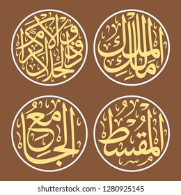 4 of 99 Names of Allah (Al Asma Ul Husna) Group 22 Maalik-ul-Mulk	(The Eternal Possessor of Sovereignty), Zul-Jalaali-wal-Ikram (The Possessor of Majesty and Honour), Al-Muqsit	(The Just One), Al-Jaam