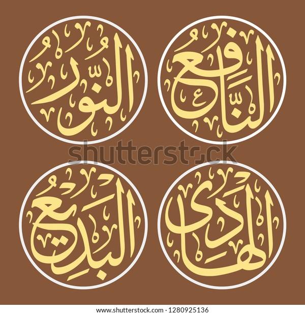 4 99 Names Allah Al Asma Stock Vector (Royalty Free) 1280925136