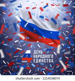 4 November Happy National Unity day congratulation in Russian with flying confetti and national flag of of Russian Federation. Red, white, blue design with blurred rays on a dark blue sky background.