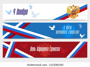 4 november. National Unity Day in Russia. Flag of Russia. Set of Templates fore card, flaer, banner, design. Happy National Unity Day.