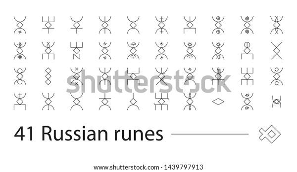 41 Russian Runes Set Slavic Vector Stock Vector Royalty Free 1439797913