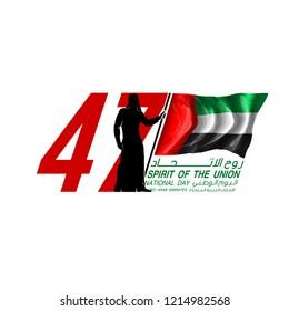 47 UAE National day illustration banner with UAE flag isolated on white background. Spirit of the union United Arab Emirates , Flat design Logo 47 Anniversary Celebration Abu Dhabi Card