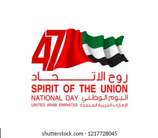 47 UAE National day illustration banner with UAE flag isolated on white background. Spirit of the union United Arab Emirates , Flat design Logo 47 Anniversary Celebration Abu Dhabi Card