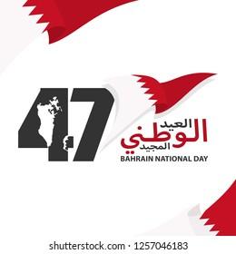 47th Bahrain National Day. Arabic Text Translation: Our National Holiday. 16 December. Flag of Bahrain. vector illustration.