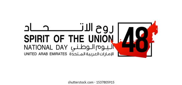 48 National day banner with borders UAE isolated on white with Arabic Inscription: 48 UAE National day Spirit of the union United Arab Emirates, Flat design Logo Anniversary Celebration Abu Dhabi Card