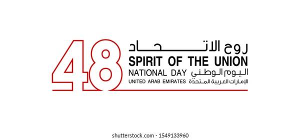 48 UAE National day banner isolated on white background with Inscription in Arabic 48 UAE National day Spirit of the union United Arab Emirates, Flat design Logo Anniversary Celebration Abu Dhabi Card