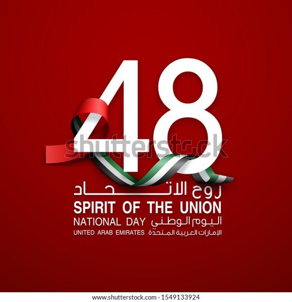 48 UAE National day holiday banner with Inscription in Arabic 48 UAE National day Spirit of the union United Arab Emirates, Flat design Logo Anniversary Celebration Abu Dhabi Card with realistic flag