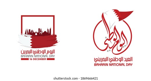 49 Bahrain National Day. 16 December. Arabic Text Translate: National Day of Bahrain Kingdom. Vector Illustration.