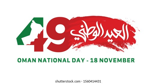 49 National Day of Oman. Arabic Translation: Our Nation Day. Sultanate of Oman. Icon and Logo. 18 November. Map Vector Illustration.