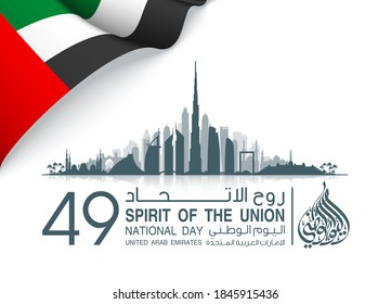 49 UAE National day banner with UAE flag. Written in Arabic: 2 december, 49 National day, Spirit of the union, United Arab Emirates. Design Anniversary Celebration Card with Dubai Abu Dhabi silhouette