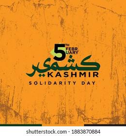5 February Kashmir Day Solidarity Logo and Typography design Translation: Kashmir Solidarity Day