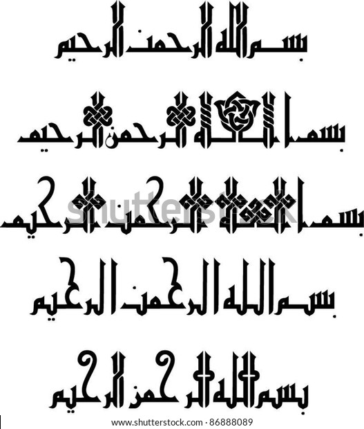 2115499ab 5 Variations Bismillah Which Mean Name Stock Vector (Royalty Free ...