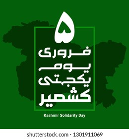 5th February Kashmir Solidarity Day Translation of Urdu Text '5th February Kashmir Solidarity Day'