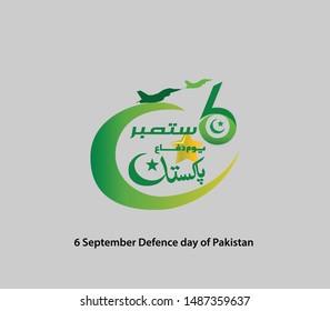 6 september Defence day of Pakistan, Vector design elements