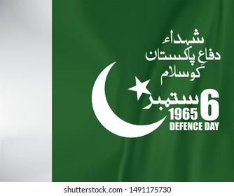 6 September defence day of Pakistan, youme difa, Vector Elements, Illustration design
